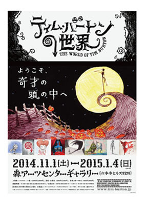 """THE WORLD OF TIM BURTON"" ArtDirection & Design ""ティムバートンの世界"""