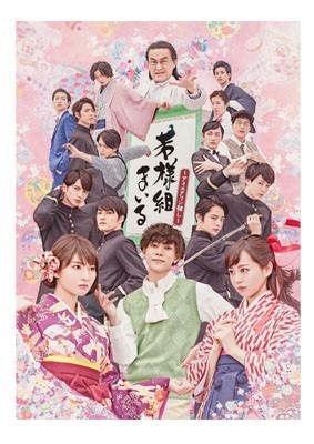 """Theater """"Wakasamagumimairu"""" Art Direction & Design 舞台 """"若様組まいる 〜アイスクリン推し〜"""""""