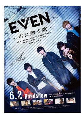"Movie ""EVEN"" Art Direction & Design 映画 ""EVEN -君に贈る歌-"""