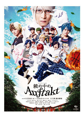 "Theater ""Auftakt"" Art Direction & Design 舞台 ""Auftakt"""