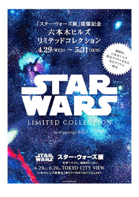 "Roppongi Hills ""STARWARS"" Art Direction & Design"
