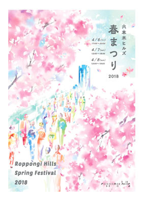 """Roppongi Hills Spring Festival 2018"" Art Direction & Design/ ""六本木ヒルズ 春まつり2018"""
