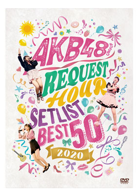 AKB48 REQUEST HOUR 2020 DVD design