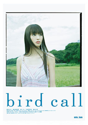 """bird call"" movie"
