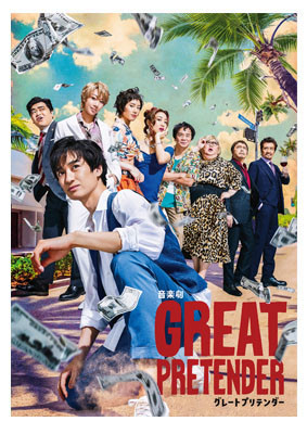 """Theater """"GREAT PRETENDER"""" stage / 音楽劇 """"グレートプリテンダー""""  Art Direction & Design"""