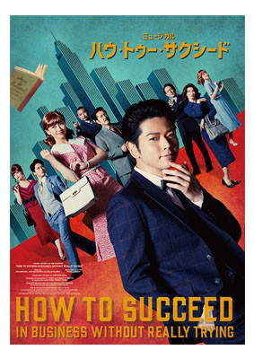 "Theater ""HOW TO SUCCEED"" Art Direction & Design / 舞台 ""ミュージカル ハウ・トゥー・サクシード"""