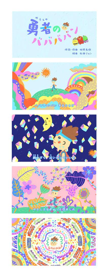 """Yusya no BABABABAN"" MV & Illustration/ ""勇者のババババン"" チャギントンミュージックビデオ"