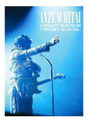 """ANZENCHITAI """"KANZENFUKKATSU"""" DVD Design"""