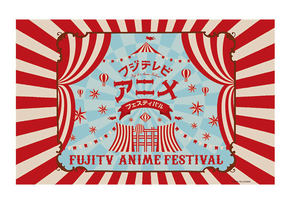 ISETAN Fujitv Anime Festival 伊勢丹 フジテレビアニメフェスティバル