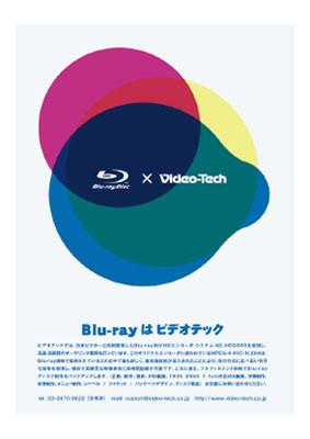 """""""Video-Tech"""" Design / """"ビデオテック"""""""