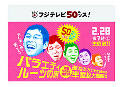 """Fuji TV 50th"""