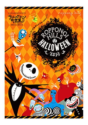 """Roppongi Hills HALLOWEEN 2014"" Art Direction & Design/ ""六本木ヒルズ HALLOWEEN 2014"""