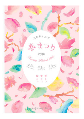 """Roppongi Hills Spring Festival 2016"" Art Direction & Design/ ""六本木ヒルズ 春まつり2016"""