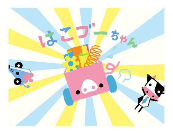 "USIJIMA ""Hakoboochan"" Character Design & CM & WEB / 牛島自動車 "" ハコブーちゃん"""