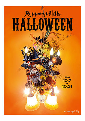 """Roppongi Hills HALLOWEEN 2016"" Art Direction & Design/ ""六本木ヒルズ HALLOWEEN 2015"""