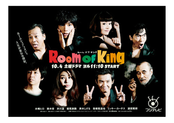 """Room of King"" Art Direction & Design"