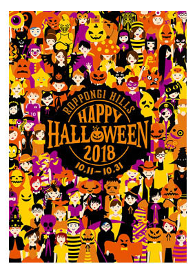 """Roppongi Hills HALLOWEEN 2018"" Art Direction & Design/ ""六本木ヒルズ HALLOWEEN 2018"""