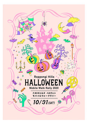 """Roppongi Hills HALLOWEEN 2020"" Art Direction & Design/ ""六本木ヒルズ HALLOWEEN 2020"""