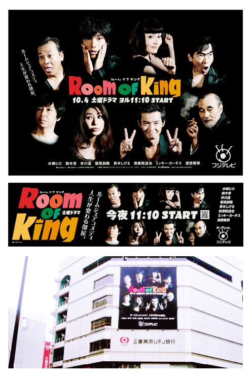 roomofking2
