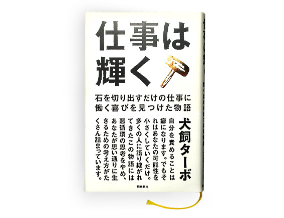 """SHIGOTO WA KAGAYAKU"" Book design ""仕事は輝く"""
