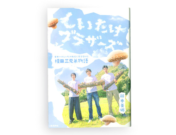 """SHIITKE BROTHERS"" Book Design ""しいたけブラザーズ"""