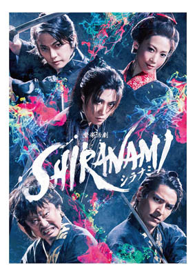 "Theater ""SHIRANAMI"" Art Direction & Design / 舞台 ""シラナミ"""