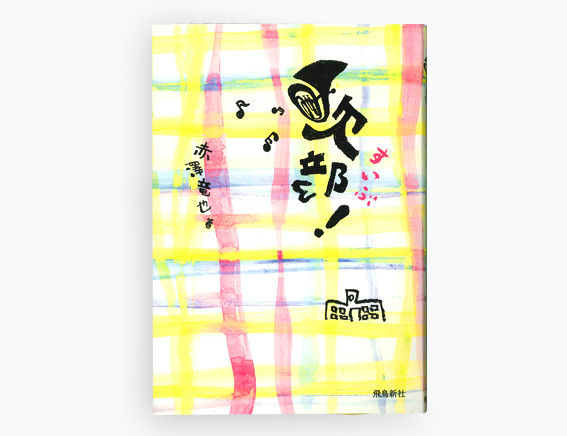 """Suibu"" Book Design ""吹部"""