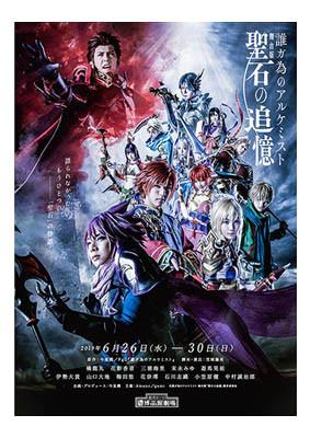 "Theater ""Seiseki no Tsuioku"" Art Direction & Design / 舞台 ""誰ガ為のアルケミスト 聖石の追憶"""